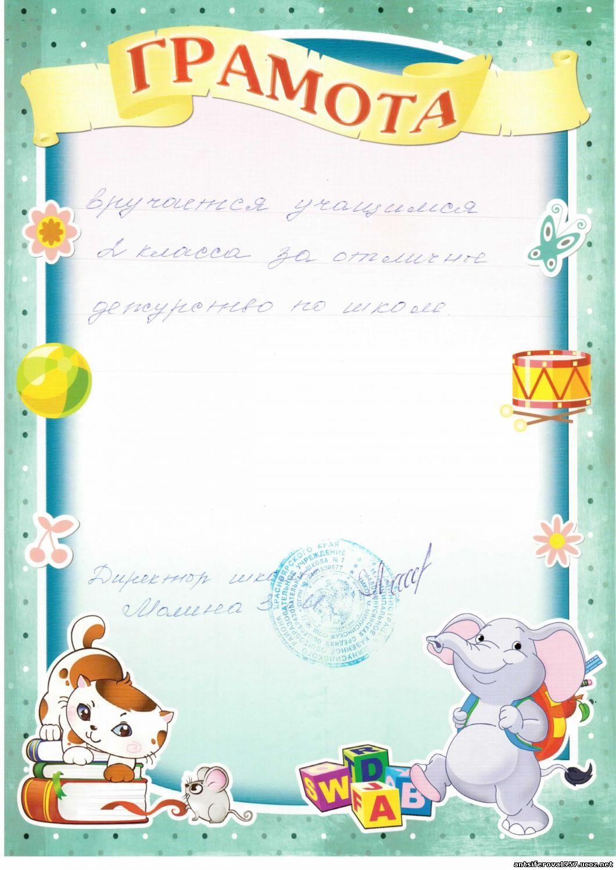 Грамоты для детского сада за участие в конкурсе поделок
